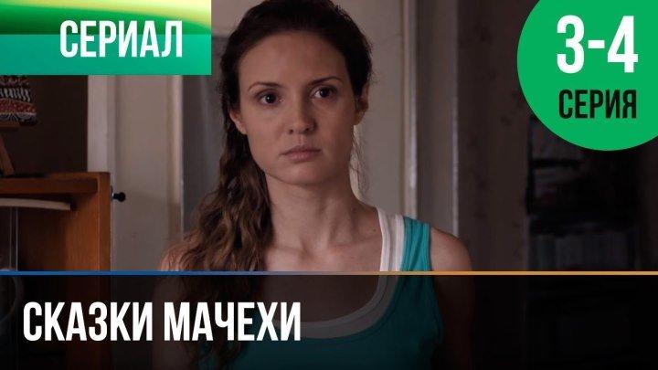 Сказки мачехи 3 и 4 серия - Россия.2015
