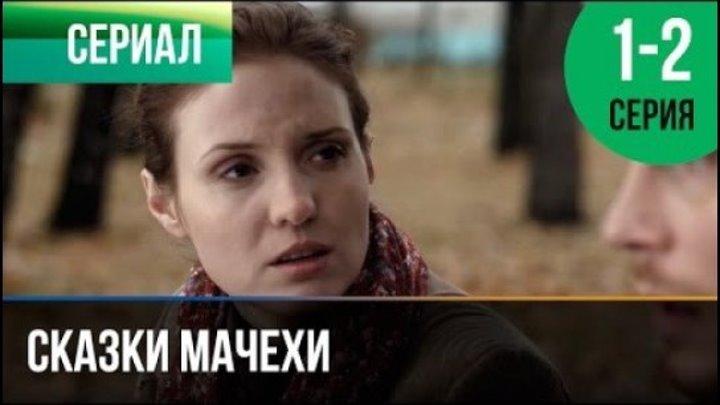 Сказки мачехи 1 и 2 серия - Россия.2015