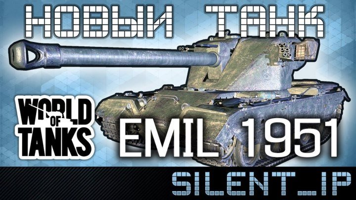 #Silent_ip: 📺 World of Tanks: Новый танк EMIL 1951 #видео