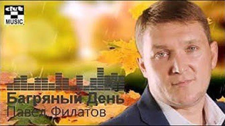 П.Филатов - Багряный день