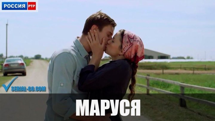 Маруся. 1 серия из 2. 2018.(мелодрама)