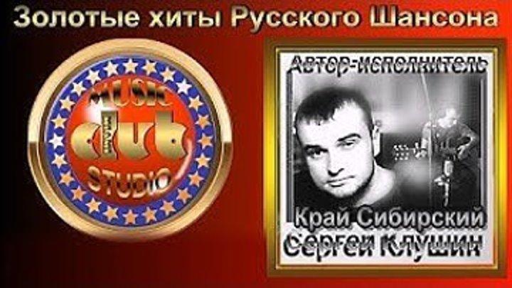 С.Клушин - Край сибирский