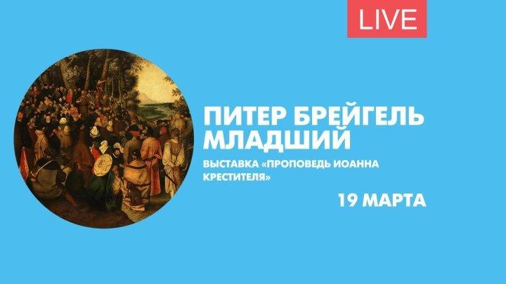 Открытие выставки «Питер Брейгель Младший. «Проповедь Иоанна Крестителя»