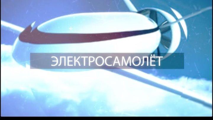 Электросамолет в России