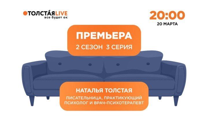 Толстая LIVE 3 серия 2 сезон