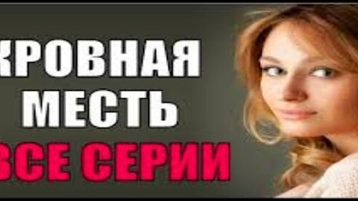 СЕРИАЛ 2019! Кровная месть 1-4 серия сериалы, мелодрамы 2019