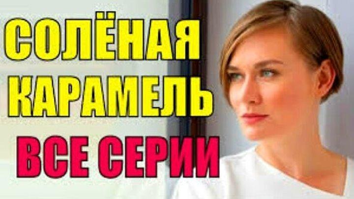 Соленая карамель 1-4 серия все серии сериалы, мелодрамы 2019