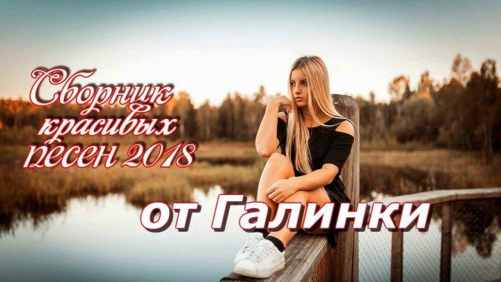 Музыкальный сборник от Галинки