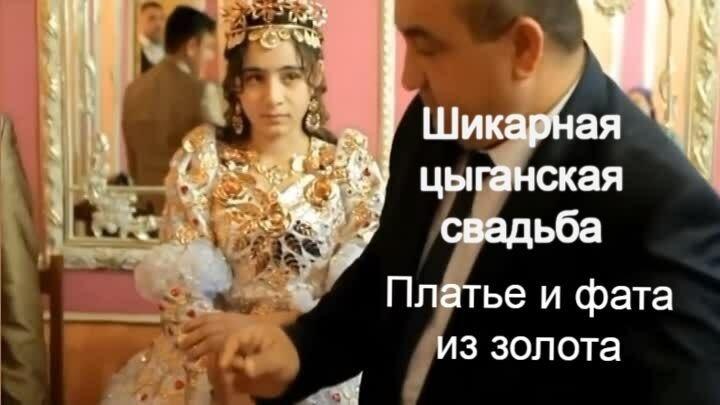 Шикарная, богатая цыганская свадьба! Платье и фата у невесты из золота