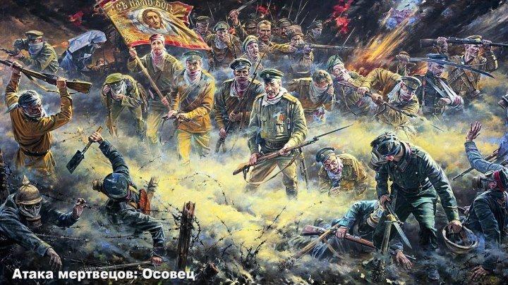 Атака мертвецов: Осовец ( Документальный, История ) 2018, Россия ( Full HD )
