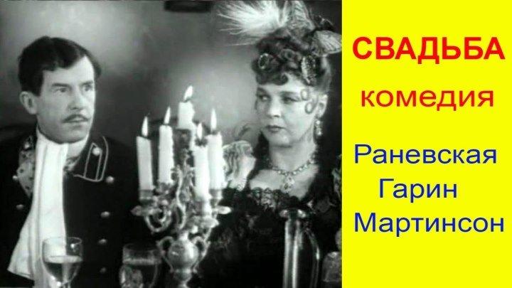 х.ф. « СВАДЬБА » 1944.Ⓜ