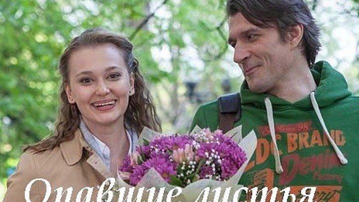 """МЕЛОДРАМА """"ОПАВШИЕ ЛИСТЬЯ"""""""