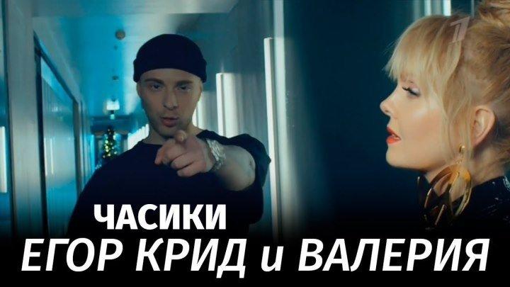 Егор Крид и Валерия - Часики (2019)