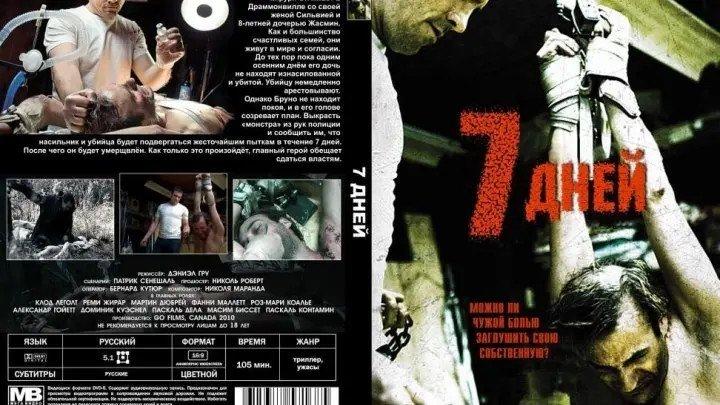 7 дней - [ 2010]