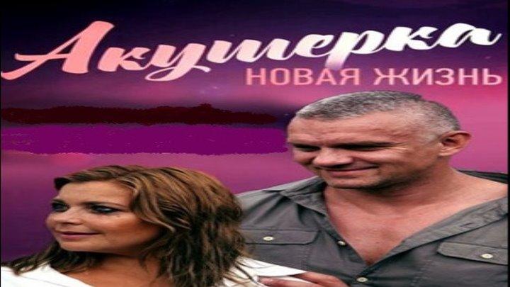 Акушерка. Новая жизнь, 2019 год / Серия 8 из 8 (мелодрама) HD