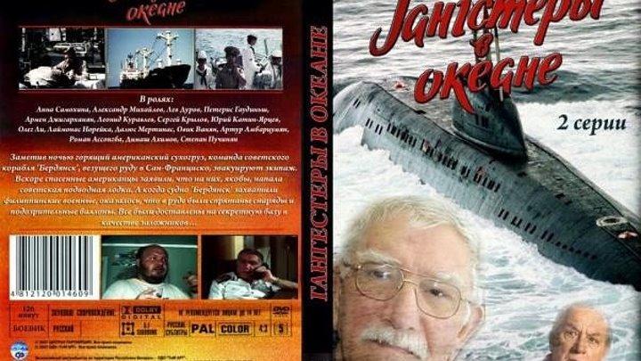 Гангстеры в океане (1991) фильм/CCCР