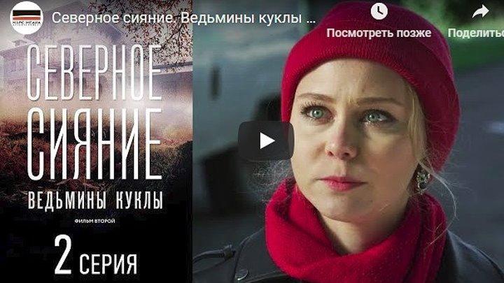 Ведьмины куклы - 2 серии.Россия 2019.
