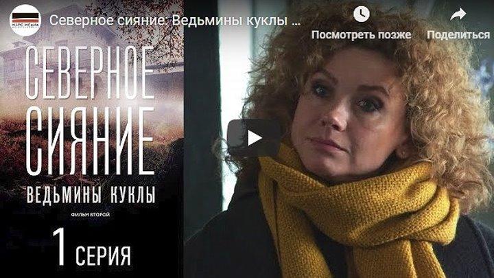 Ведьмины куклы - 1 серии.Россия 2019.