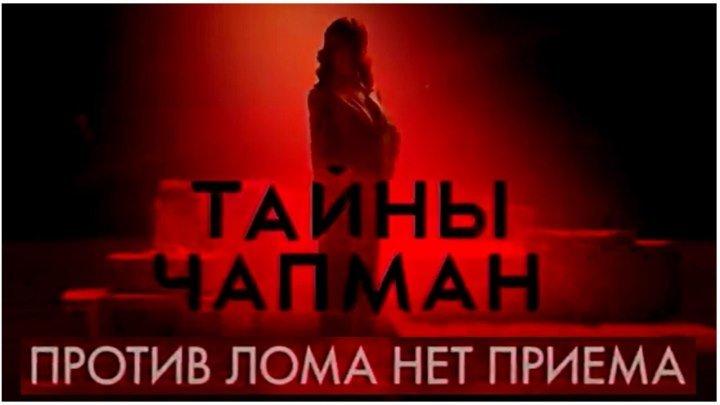 Тайны Чапман - Против лома нет приема. 454-выпуск