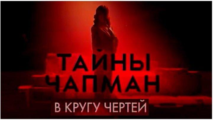 Тайны Чапман - В кругу чертей. 455-выпуск