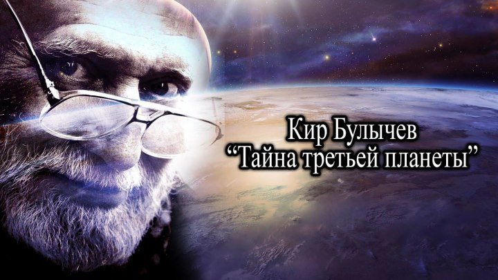 Кир Булычев - Тайна третьей планеты