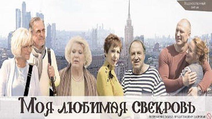 Моя любимая свекровь московские каникулы: 1-2 серия из 4 Комедийная мелодрама