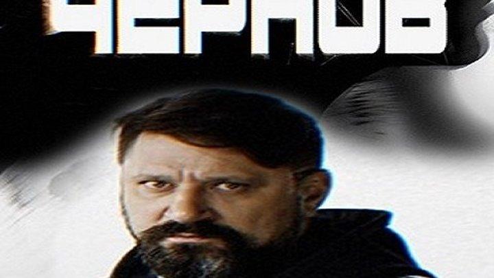 Чернов (детектив,криминал)( 1 и 2 серии из 12 ) 2019.