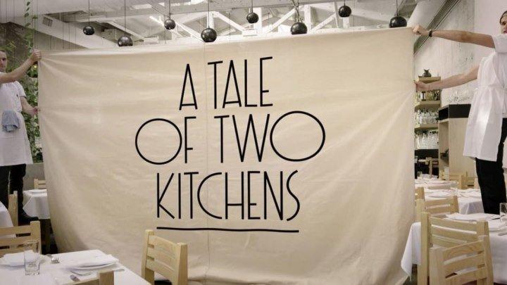 История о двух кухнях / A Tale of Two Kitchens (2019) - Документальный