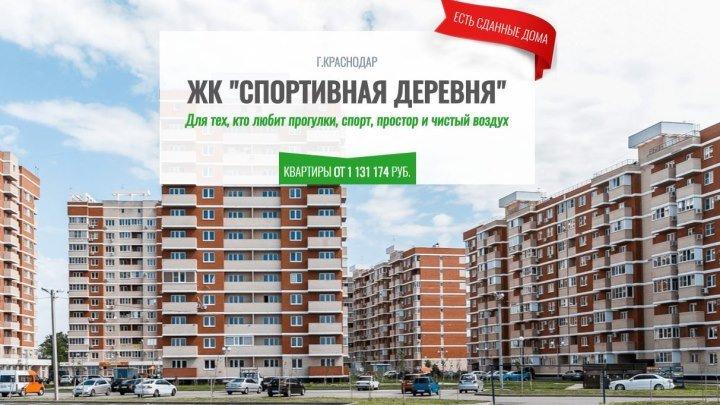 Краснодар ЖК Спортивная деревня.
