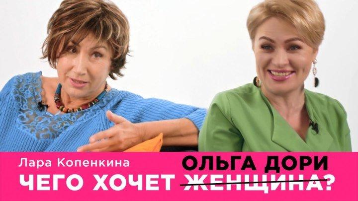 Ольга Дори и Лара Копенкина: чего хочет женщина?