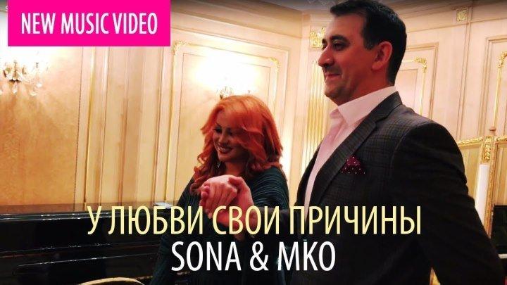 Sona & Mko - У любви свои причины (www.mp3erger.ru) 2017 2018