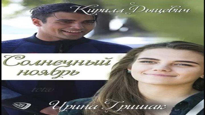 Солнечный ноябрь, 2019 год / Серии 9-10 из 16 (мелодрама) HD