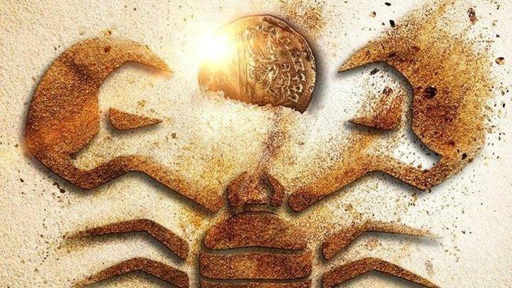 Цapь Скорпионов: Книга Душ (2018) 🔥 Жaнp: фэнтeзи, бoeвик, пpиключeния