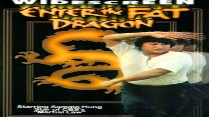 Выход жирного дракона смотреть онлайн, Боевики, Комедия 1978