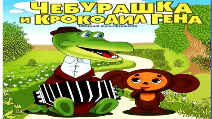 Чебурашка и Крокодил Гена, все серии (мультфильм) HD