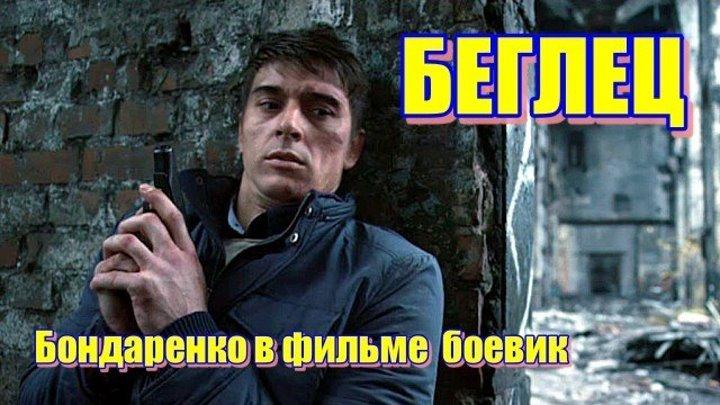 """Беглец"" Фильм Боевик Мелодрама Триллер"
