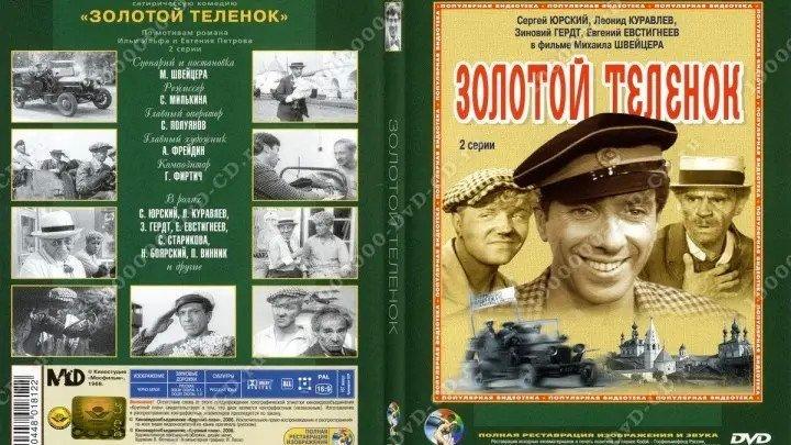 Золотой теленок 1- 2серии (комедия, реж. Михаил Швейцер, 1968 г.) СССР
