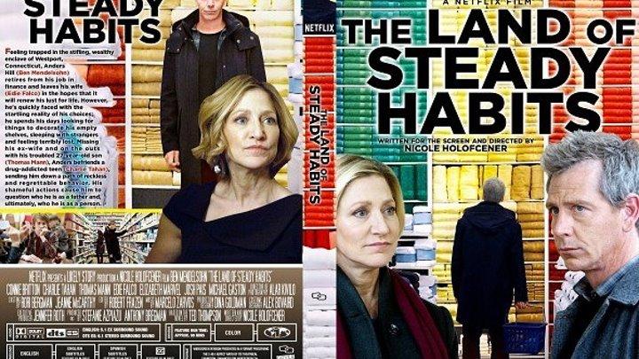 Земля устойчивых привычек (The Land of Steady Habits) 2018