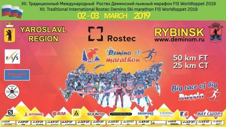 LIVE. XII традиционный международный Ростех Деминский лыжный марафон 2019