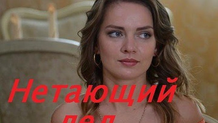 РУССКАЯ МЕЛОДРАМА **НЕТАЮЩИЙ ЛЕД**