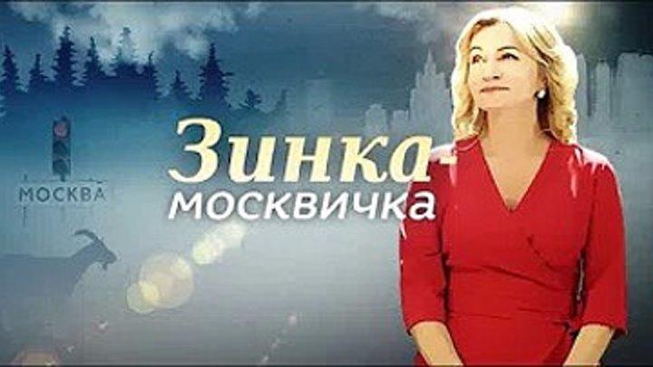 Зинка москвичка: 1-4 серии из 4 мелодрама