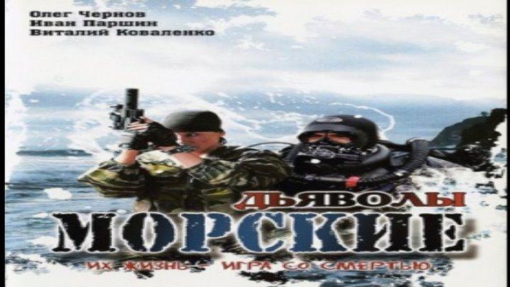 Морские дьяволы / Серии 9-12 из 12 (боевик) HD