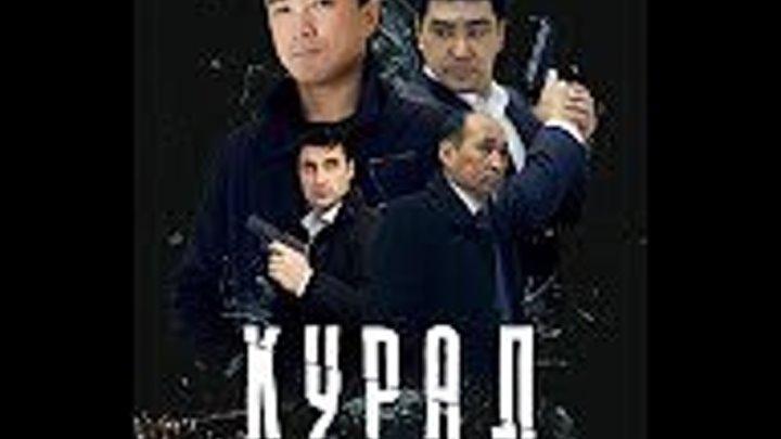 КУРАЛ. - Казахстан.