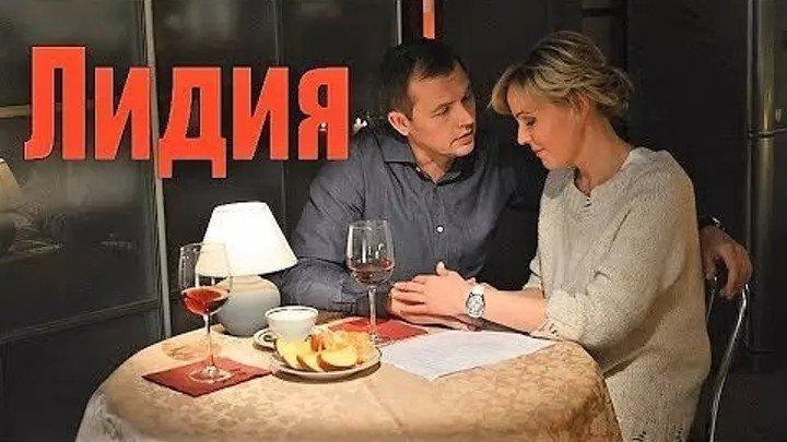 Лидия фильм (2018) Россия