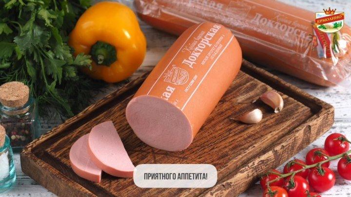 Докторская колбаса ЕРМОЛИНО: экскурсия на производство