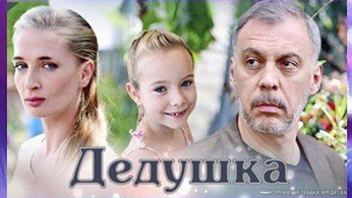 ДЕДУШКА - Мелодрама