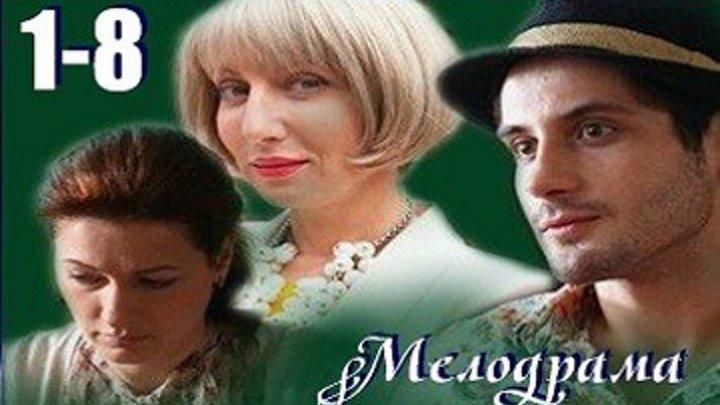 Учителя - Мелодрама - Все 8 серии целиком
