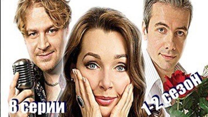 Не было бы счастья - 1,2 сезон - Мелодрама - Все 8 серии