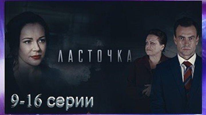 Ласточка - Детектив,мелодрама 2018 - 9-16 серии из 16