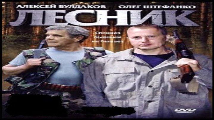 Лесник / Серии 5-8 из 48 (криминал, детектив) HD